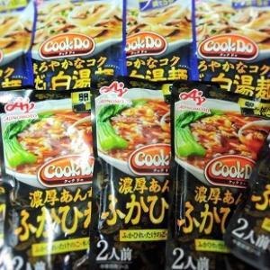 【モラタメ】Cook Do「濃厚あんかけ ふかひれ麺」「まろやかなコク 鶏だし白湯麺」の感想
