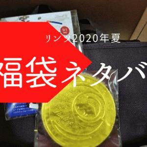 【リンツ夏福袋】サマーラッキーバッグ2020ネタバレ【写真公開】