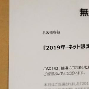 【無印良品】2019夏福袋ヘルス&ビューティーの内容を公開【ネタバレ写真あり】