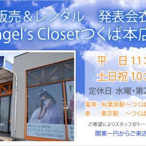 Angel's Closetつくば店再営業スタート!