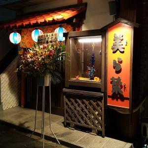 美ら菜(ちゅらさい)@川越霞ヶ関東