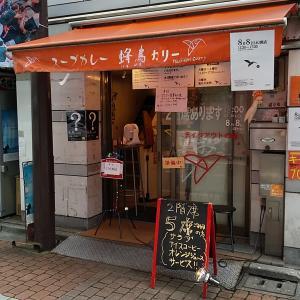 続・新とある神田須田町にオープンした店