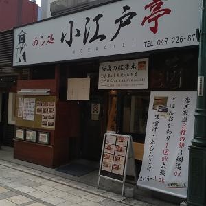 とある小江戸の定食屋さん