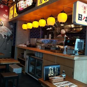 日ノ本@Japan Kitchen AKIBA
