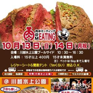 肉@MEATING2019で頂いた食事