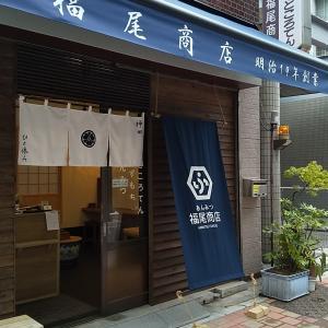 福尾商店@神田須田町