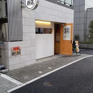 担々飯店@神田錦町