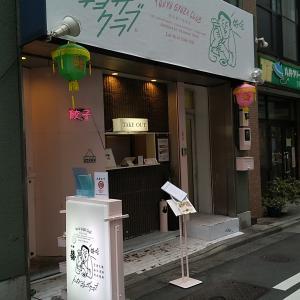 トーキョーギョーザクラブ@神田司町