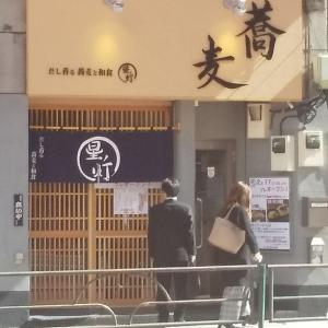 星ノ灯(ほしのあかり)@神田淡路町