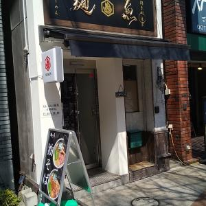 真鯛らーめん 麺魚@神保町店