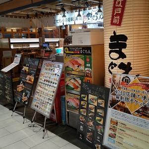 こだわり廻転寿司 まぐろ人@ヨドバシAkiba店