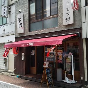 串吟3号店@神田須田町