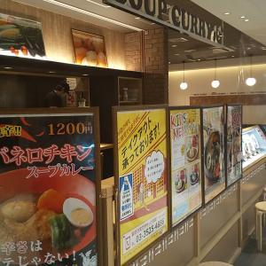カレー食堂 心 ヨドバシAkiba店