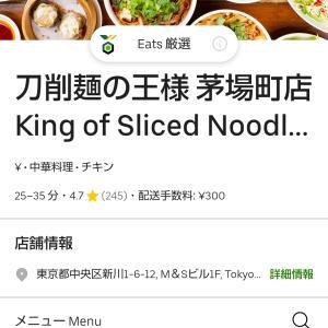 刀削麺の王様@UBEREATS