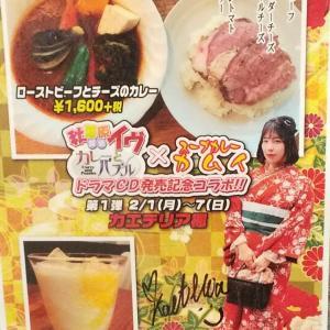 2月カムイさんで頂いた食事