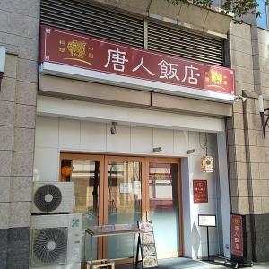 唐人飯店@神田神保町