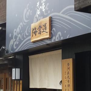 続・海富道@神田鍛冶町
