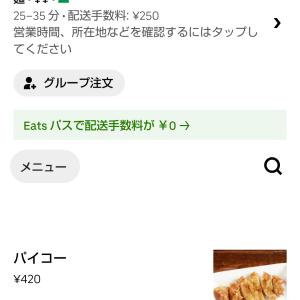 すする担々麺水道橋店@UBEREATS