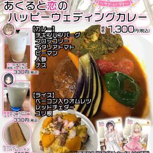 7月カムイさんで頂いた食事
