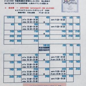 【power_rhythms】1月までの開催日程