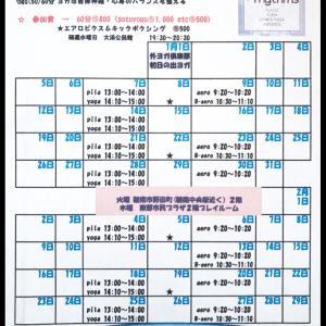 【power_rhythms】訂正版1〜2月開催日程