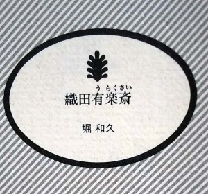 茶人・・・織田有楽斎と竹
