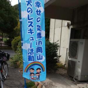 10月20日上道公民館譲渡会のご報告