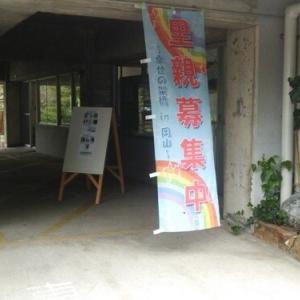 4月18日(日)上道公民館譲渡会のお知らせ