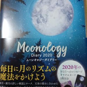 2020年の手帳☆
