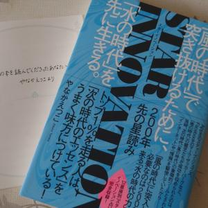 【STAR INNOVATION】本が届きました☆