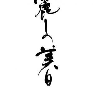 麗しの美白(筆文字ロゴ)