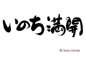 いのち満開(筆文字ロゴ)