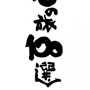 心の旅100選 (筆文字ロゴ)