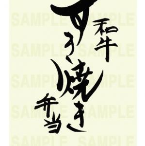和牛 すき焼き弁当 (筆文字ロゴ)