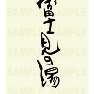 富士見の湯(筆文字ロゴ)