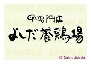 卵専門店 よしだ養鶏場(筆文字ロゴ)