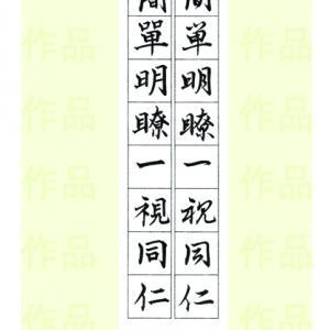 小筆細字(楷書・行書)