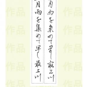 松尾芭蕉 (小筆細字)