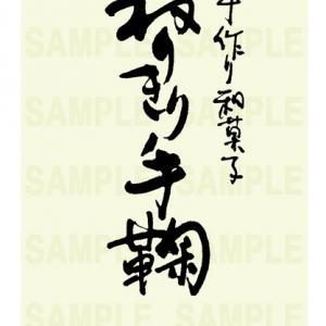 和菓子ロゴ(筆文字ロゴ)