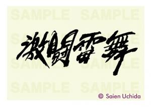 激闘雷舞 (筆文字ロゴ)