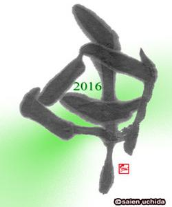 2016年 START!!