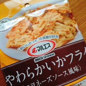 やわらかいかフライ【マヨネーズソース風味】