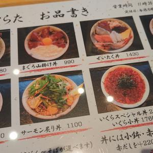 海鮮丼︰プロムナード青山【ととやむらた】