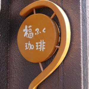 草津市【福ふく珈琲】でお茶