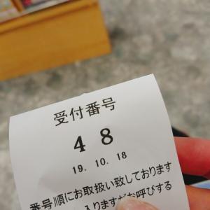 偶然の数字:郵便局にて