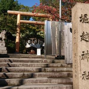 大阪市:行きたかった「堀越神社」
