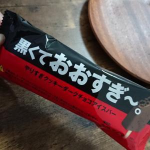 黒くておおすぎ~。By 赤城乳業