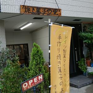 焼き菓子の里@東淀川区菅原