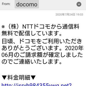 docomo(偽)から何度も来る請求額確定メール。