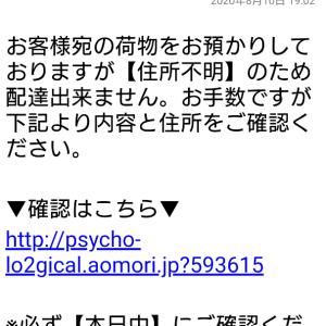 日本郵送って日本郵便とは違うよね?